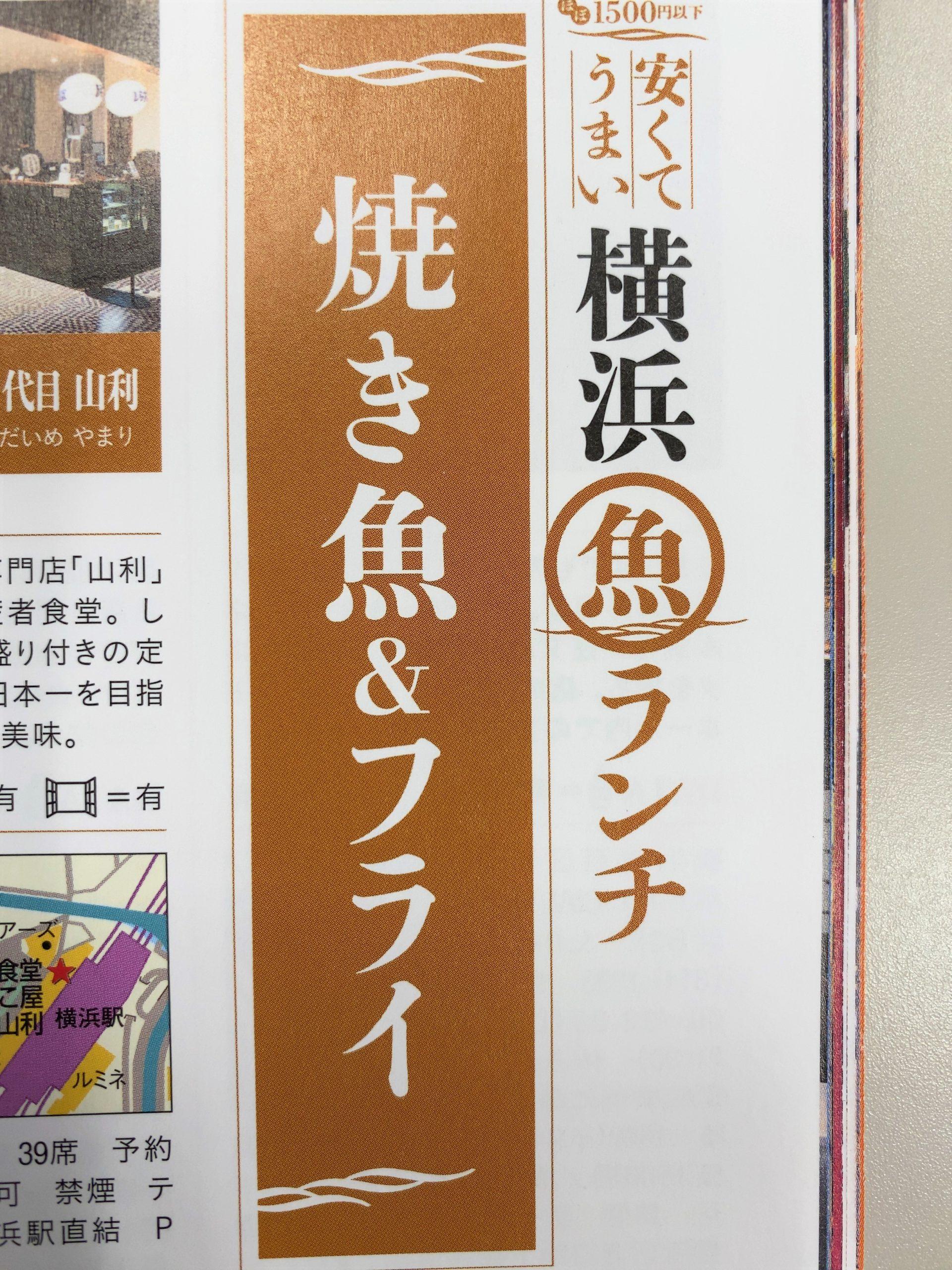 1月18日発売『おいしい魚の店 横浜・湘南』に掲載されました!