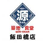 【出前館】源ちゃん 飯田橋店