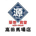【出前館】源ちゃん 高田馬場店